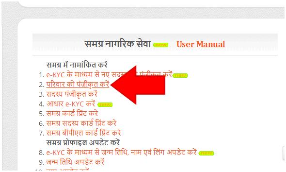 MP Samagra Portal Register Online