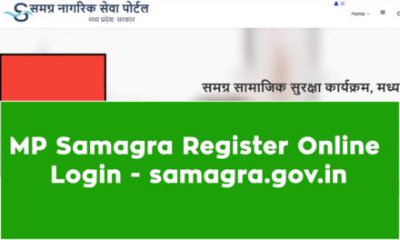 MP Samagra Register Online – Login – samagra.gov.in