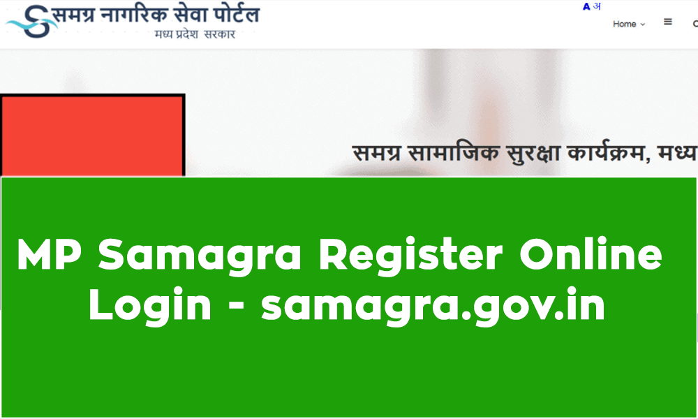 MP Samagra Register Online – Login – samagra.gov.in