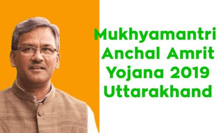 Mukhyamantri Anchal Amrit Yojana 2019 Uttarakhand