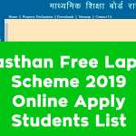 Rajasthan Free Laptop Scheme 2019 Online Apply and Rajasthan Laptop Scheme Students List