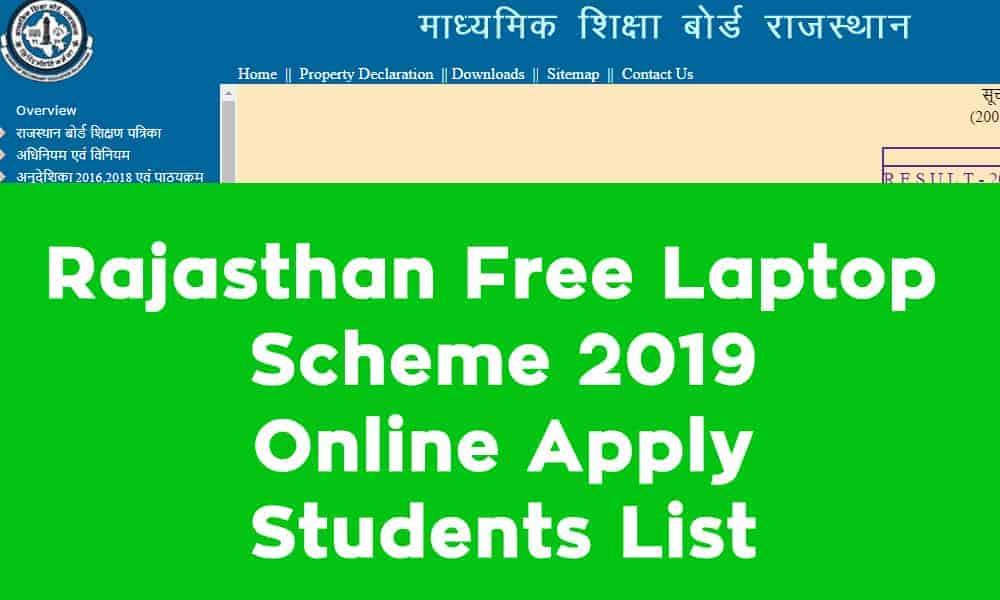 Rajasthan Free Laptop Scheme 2019 Online Apply – Students List