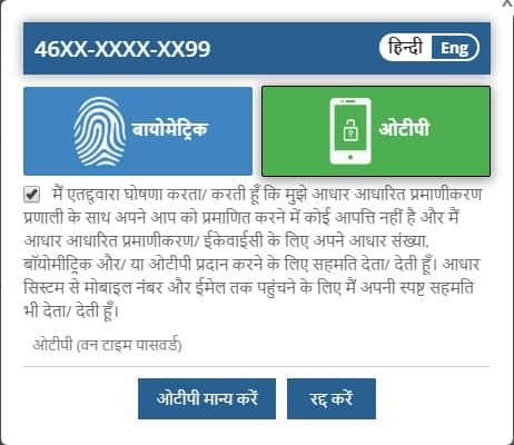 SSO Rajasthan Register Aadhaar Card OTP