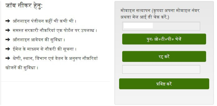 UP Berojgari Bhatta Yojana 2019 OTP Register