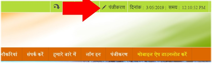 UP Berojgari Bhatta Yojana 2019 Online Register