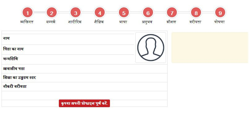 UP Berojgari Bhatta Yojana 2019 Profile