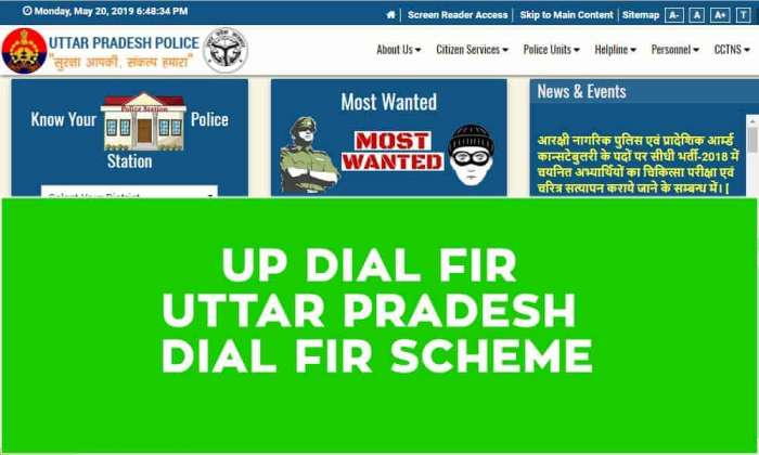 UP Dial FIR or Uttar Pradesh Dial FIR Scheme