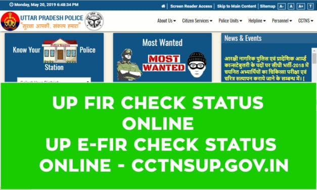 UP FIR Check Status Online – UP E-FIR Check Status Online – cctnsup.gov.in