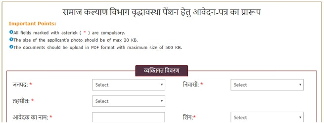 UP Old Age Pension 2019 Application Form