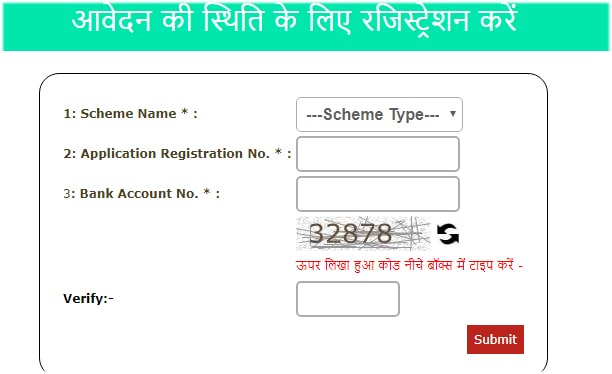 UP Old Age Pension Application Status Register