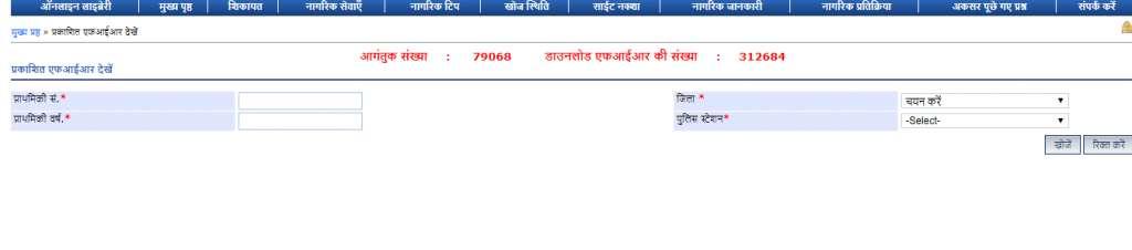 UP Online E-FIR Check Status Online