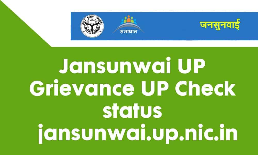 Jansunwai UP – Grievance UP Check status – jansunwai.up.nic.in