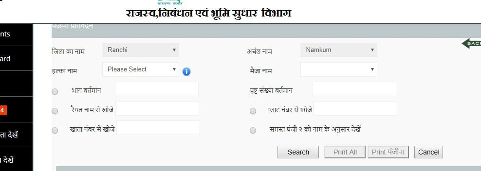 Jharbhoomi Search Register-II Form Online
