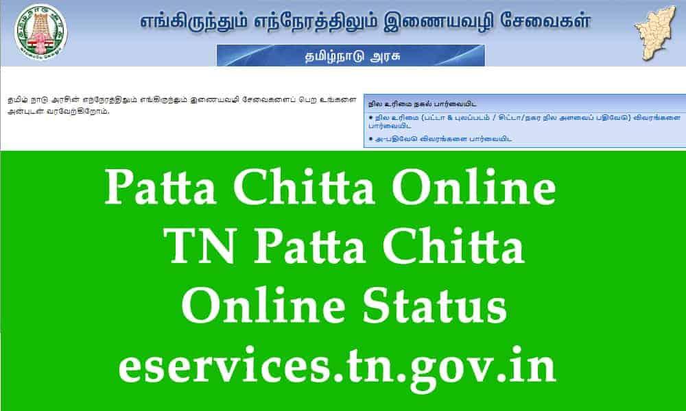 Patta Chitta Online – TN Patta Chitta Online Status – eservices.tn.gov.in