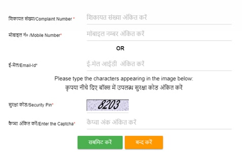 Track Grievance on the Grievance UP Portal Online