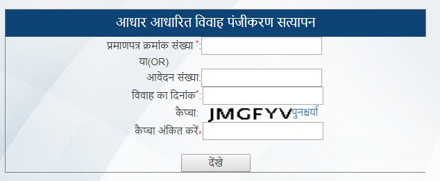 UP Marriage Registration Certificate Online Verify
