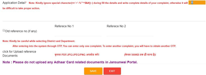 jansunwai up upload documents
