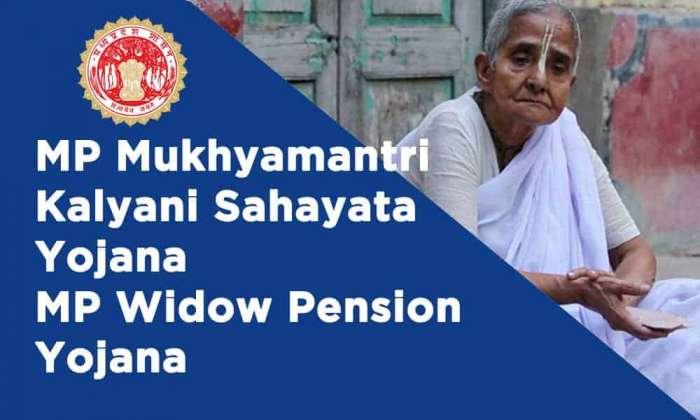 MP Mukhyamantri Kalyani Sahayata Yojana MP Widow Pension Yojana