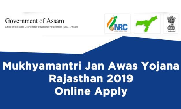 Mukhyamantri Jan Awas Yojana Rajasthan 2019 Online Apply