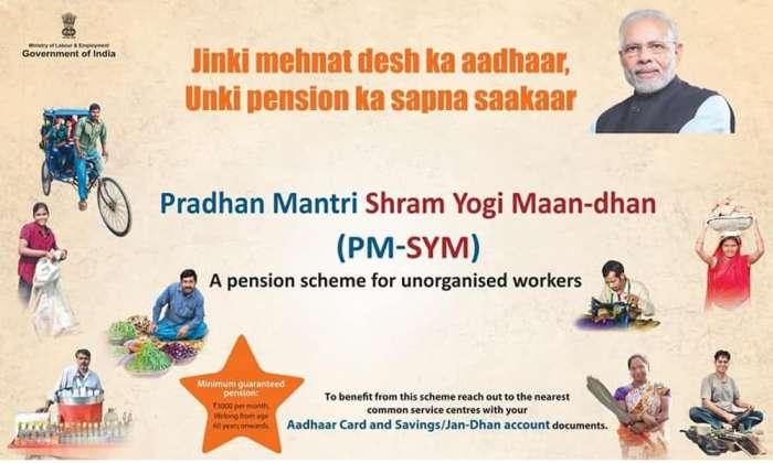Pradhan Mantri Karma Yogi Maan Dhan Scheme 2019