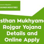Rajasthan Mukhyamantri Rojgar Yojana – Details and Online Apply