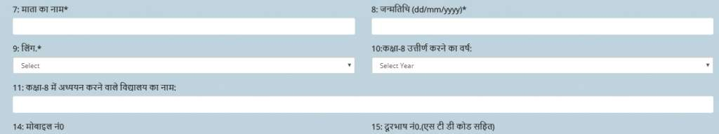 UP Pre Post Matric Scholarship Online Apply Step 2