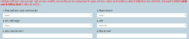 UP Pre Post Matric Scholarship Online Apply Step1