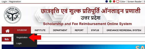 UP Scholarship online Apply