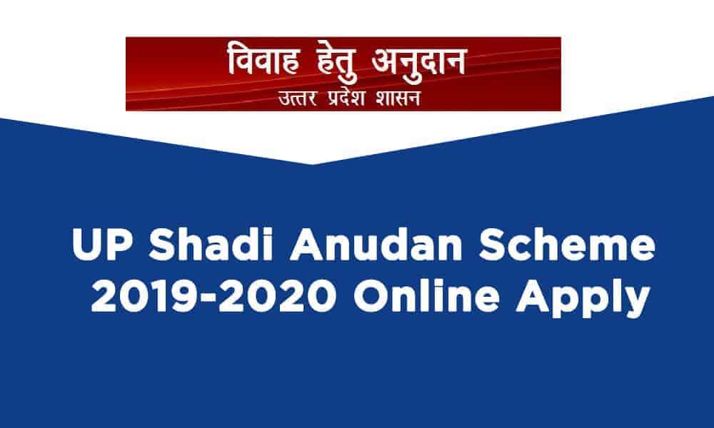 UP Shadi Anudan Scheme 2019-2020 Online Apply