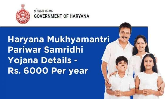 Haryana Mukhyamantri Pariwar Samridhi Yojana Details