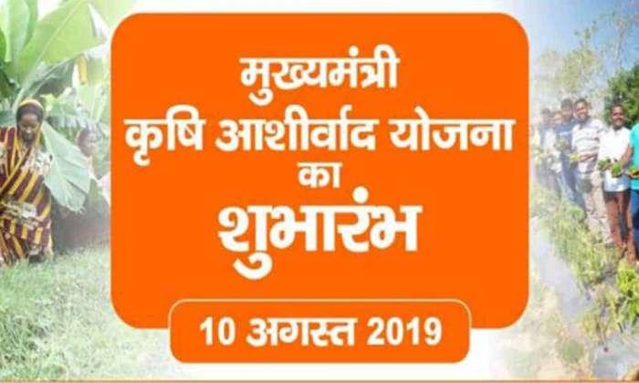 Jharkhand Mukhyamantri Krishi Ashirwad Yojana