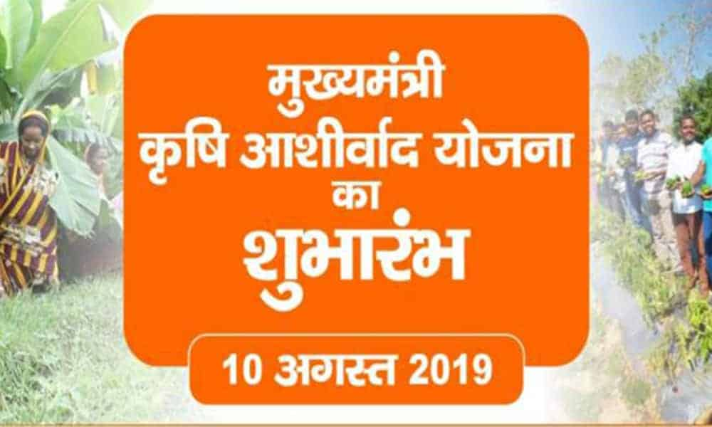 Jharkhand Mukhyamantri Krishi Ashirwad Yojana Detail and Online Apply
