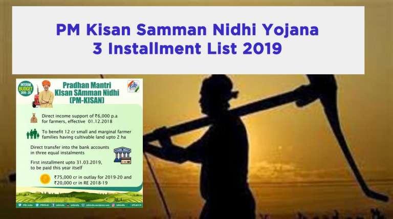 PM Kisan Samman Nidhi Yojana 3 Installment List 2019