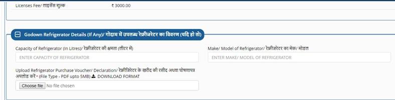 Rajasthan New Drug Licence Refrigerator Details