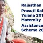 Rajasthan Prasuti Sahayata Yojana 2019 | Maternity Assistance Scheme 2019