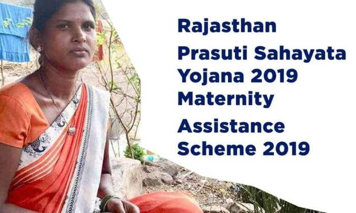 Rajasthan Prasuti Sahayata Yojana 2019