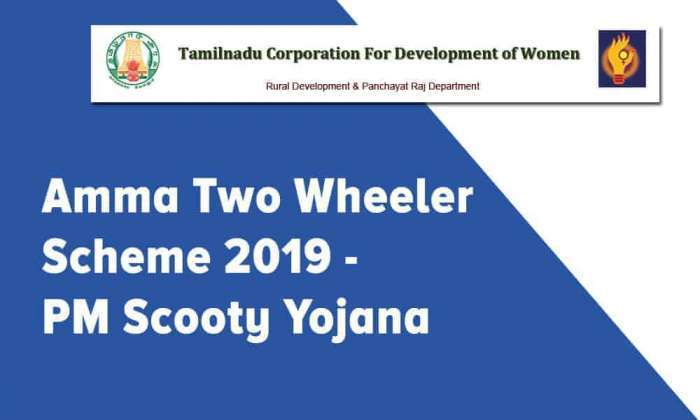 Amma Two Wheeler Scheme 2019 PM Scooty Yojana