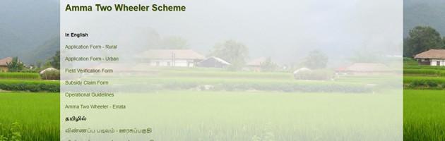 Amma Two Wheeler Scheme Application Form or PM Scooty Yojana Application Form
