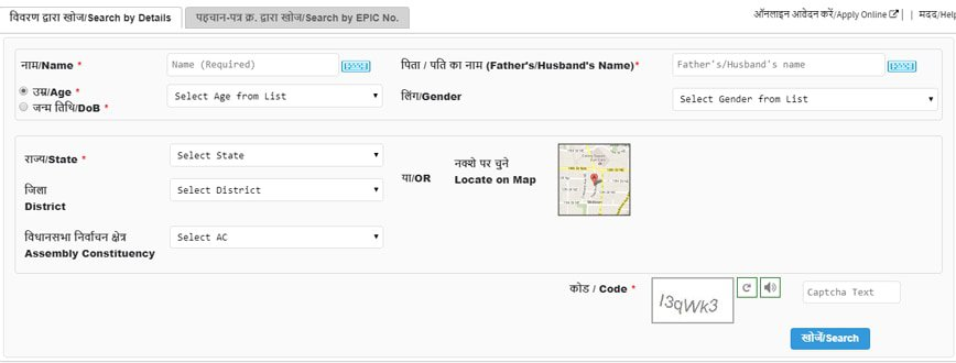 Delhi Voter List Search Form