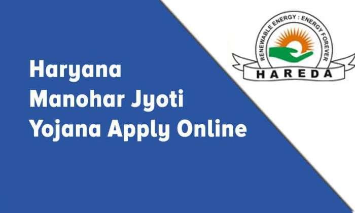 Haryana Manohar Jyoti Yojana Apply Online
