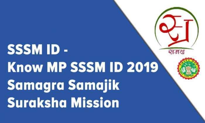 SSSM ID Know MP SSSM ID 2019 Samagra ID