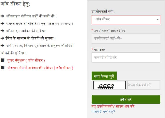 UP Rojgar Mela Sevayojan Login