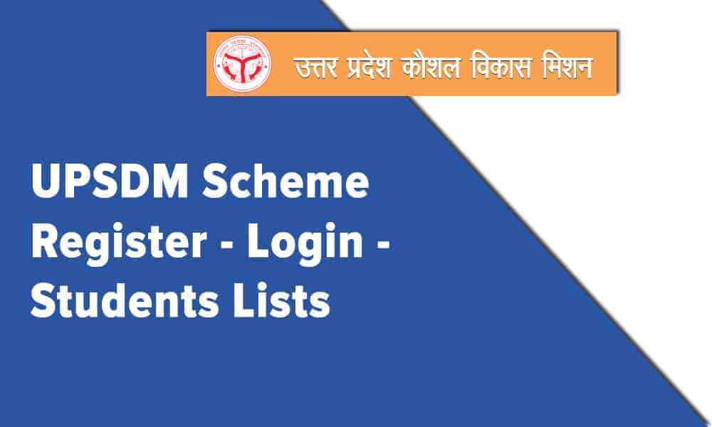 UPSDM Scheme Register Login Students Lists