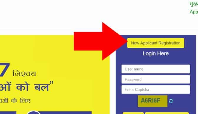 Bihar Student Credit Care New Registration