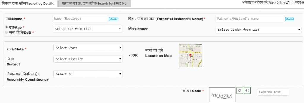 Download Odisha Voter List with photo