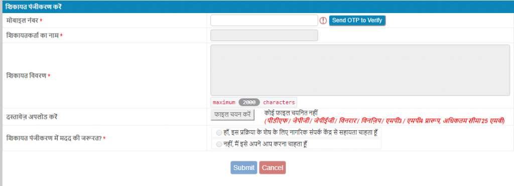 Rajasthan Sampark Portal Complaint Form