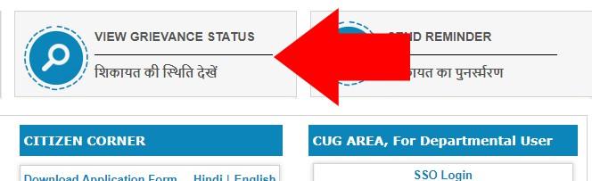 Sampark Portal Grievance Status