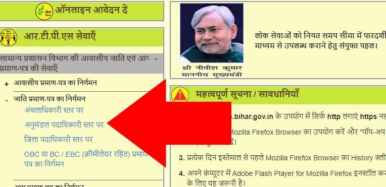 Bihar Caste Certificate Application