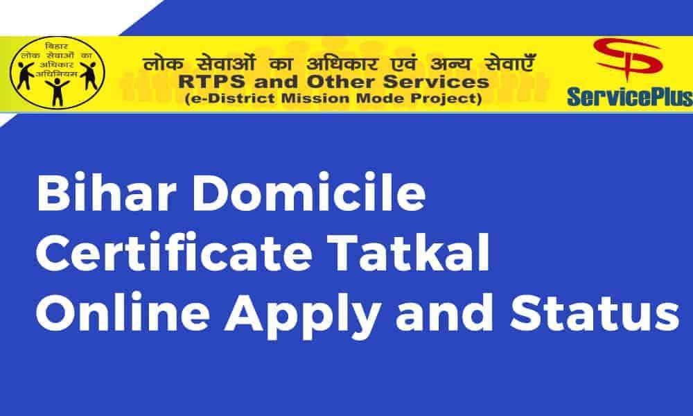 Bihar Domicile Certificate Tatkal Online Apply and Status