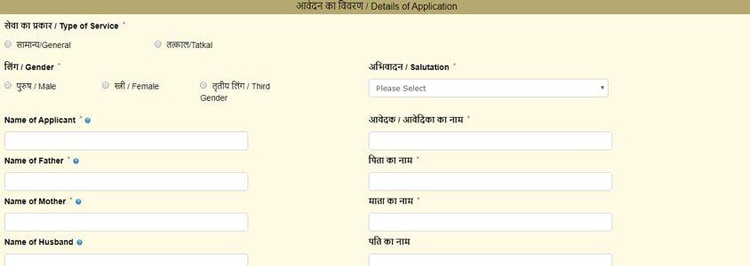 Bihar Samajik Suraksha Pension Application Form